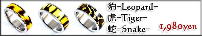 豹・虎・蛇ステンレスリング