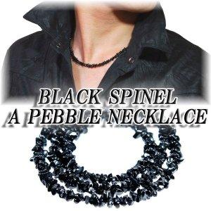 画像1: ブラックスピネルネックレス(さざれタイプ)★選べる38cm-60cm★一味違うお洒落な輝き